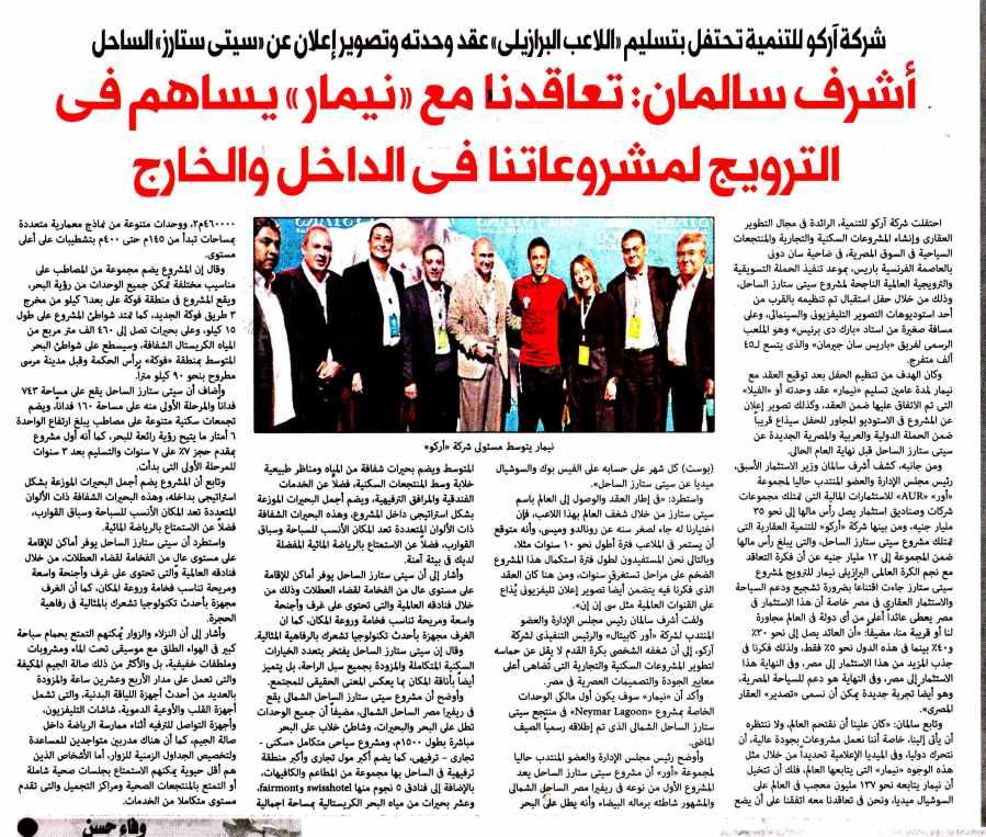 Al Mugaz 6 Nov P.12