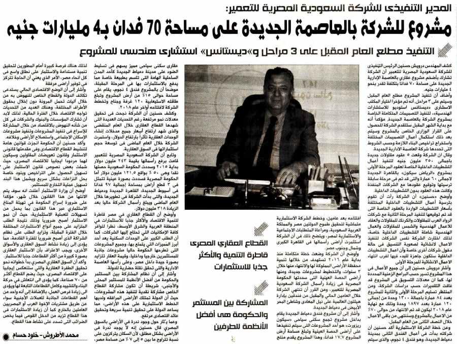 Al Qarar Al Masry 4 Nov P.10 A