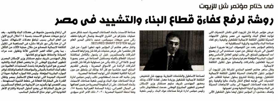 Al Qarar Al Masry 4 Nov P.10 B