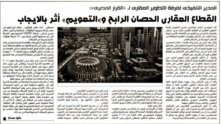 Al Qarar Al Masry 4 Nov P.10 C