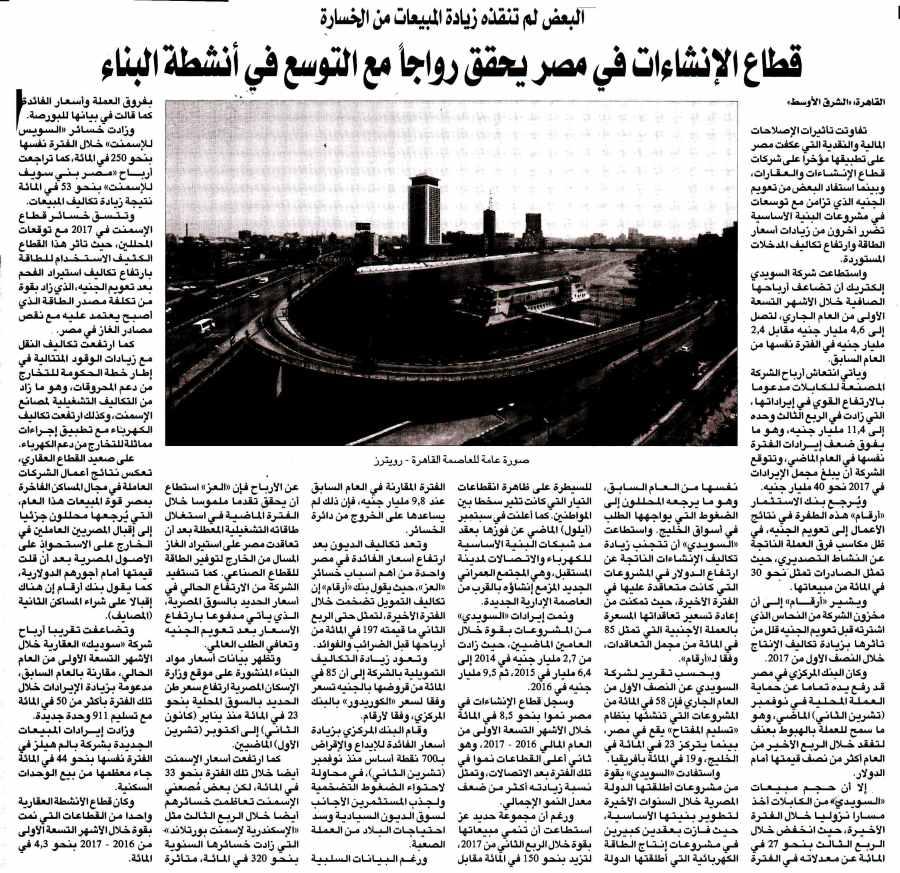 Al Sharq Al Awsat 26 Nov P.17.jpg