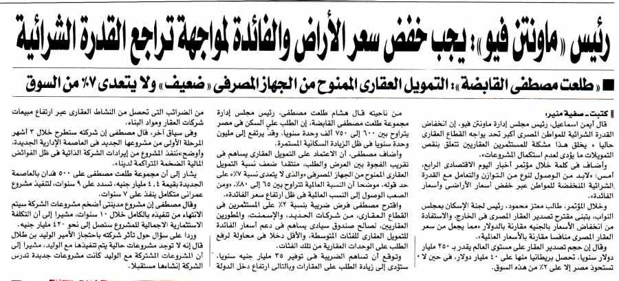 Al Shorouk 14 Nov P.6.jpg