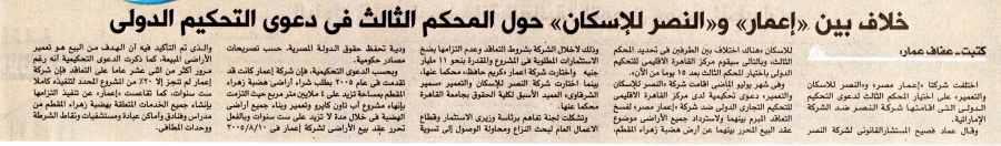 Al Shorouk (Sup) 5 Nov P.4 A.jpg