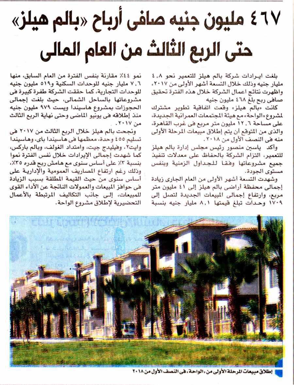 Al Shorouk (Sup) 5 Nov P.4 B.jpg