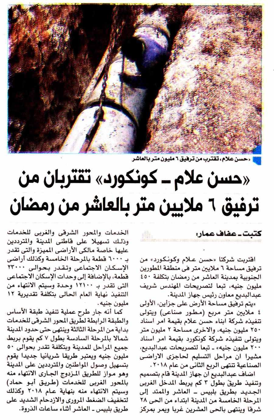 Al Shorouk (Sup) 5 Nov P.4 d.jpg