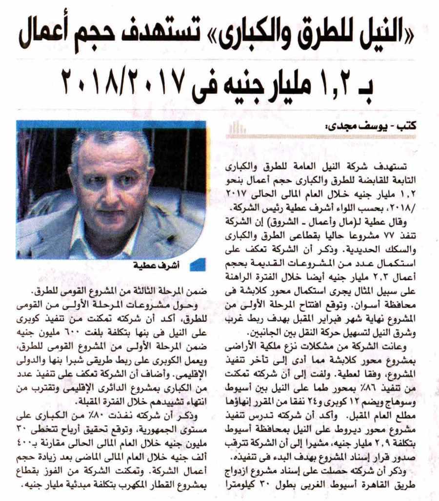 Al Shorouk (Sup) 5 Nov P.5