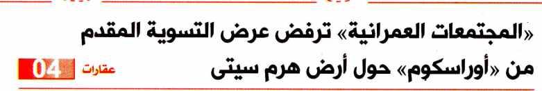 Al Shorouk (Sup) 5 Nov PA.1-4.