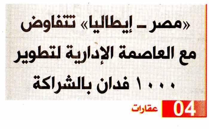 Al Shorouk (Sup) 5 Nov PA.1-4