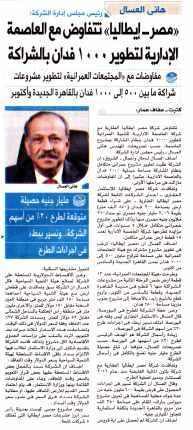 Al Shorouk (Sup) 5 Nov PB.1-4