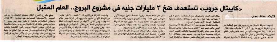 Al Shotrouk (Sup) 12 Nov P.4 A.jpg