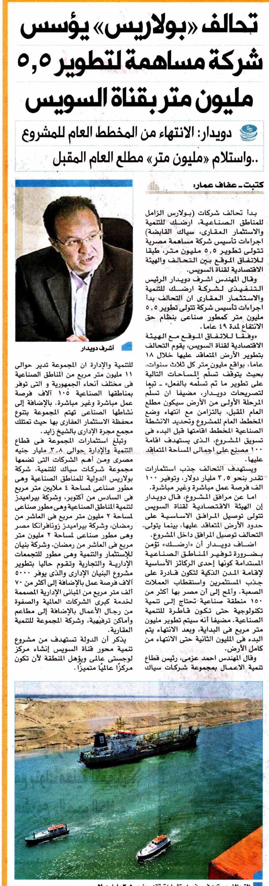 Al Shotrouk (Sup) 12 Nov P.4 B.jpg