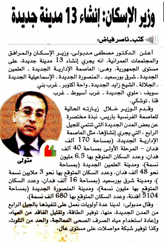 Al Wafd 10 Nov P.3.jpg