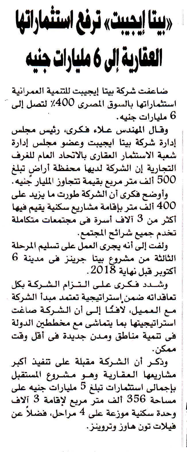 Al Wafd 14 Nov P.2.jpg