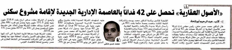 Al Wafd 7 Nov P.6.jpg