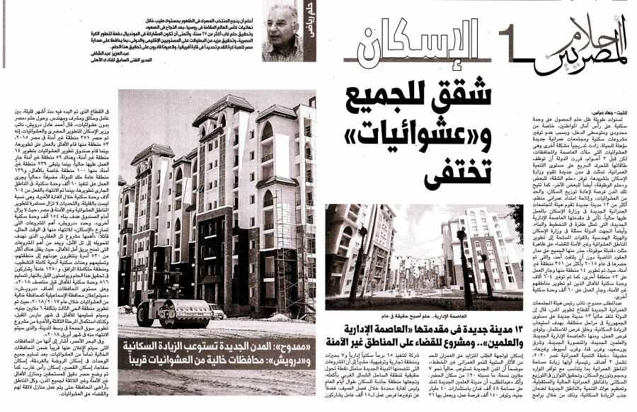 Al Watan 15 Nov P.7.jpg