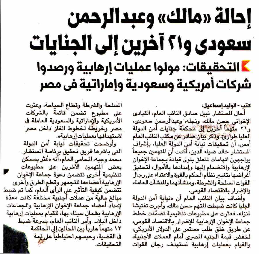 Al Watan 2 Nov P.2.jpg