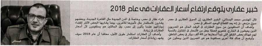 Al Youm 7 12 Nov P.8 A.jpg