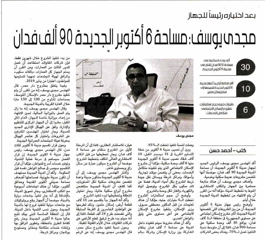 Al Youm 7 12 Nov P.8 B.jpg
