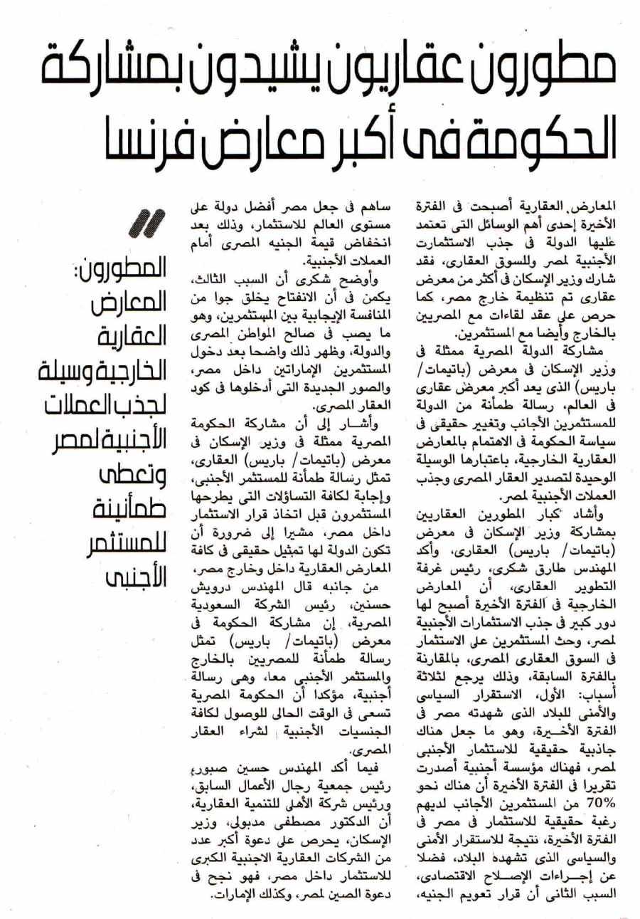 Al Youm 7 12 Nov P.8 C.jpg