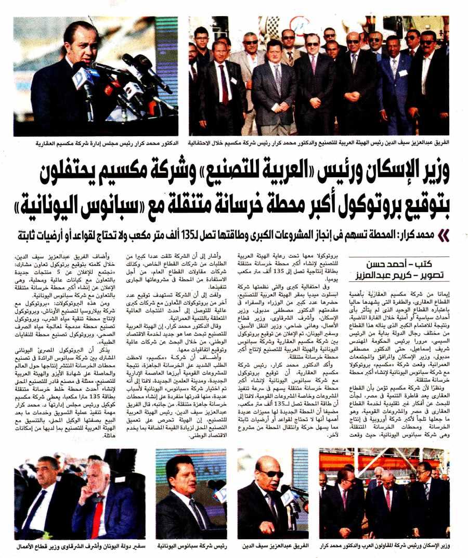 Al Youm 7 14 Nov P.16.jpg