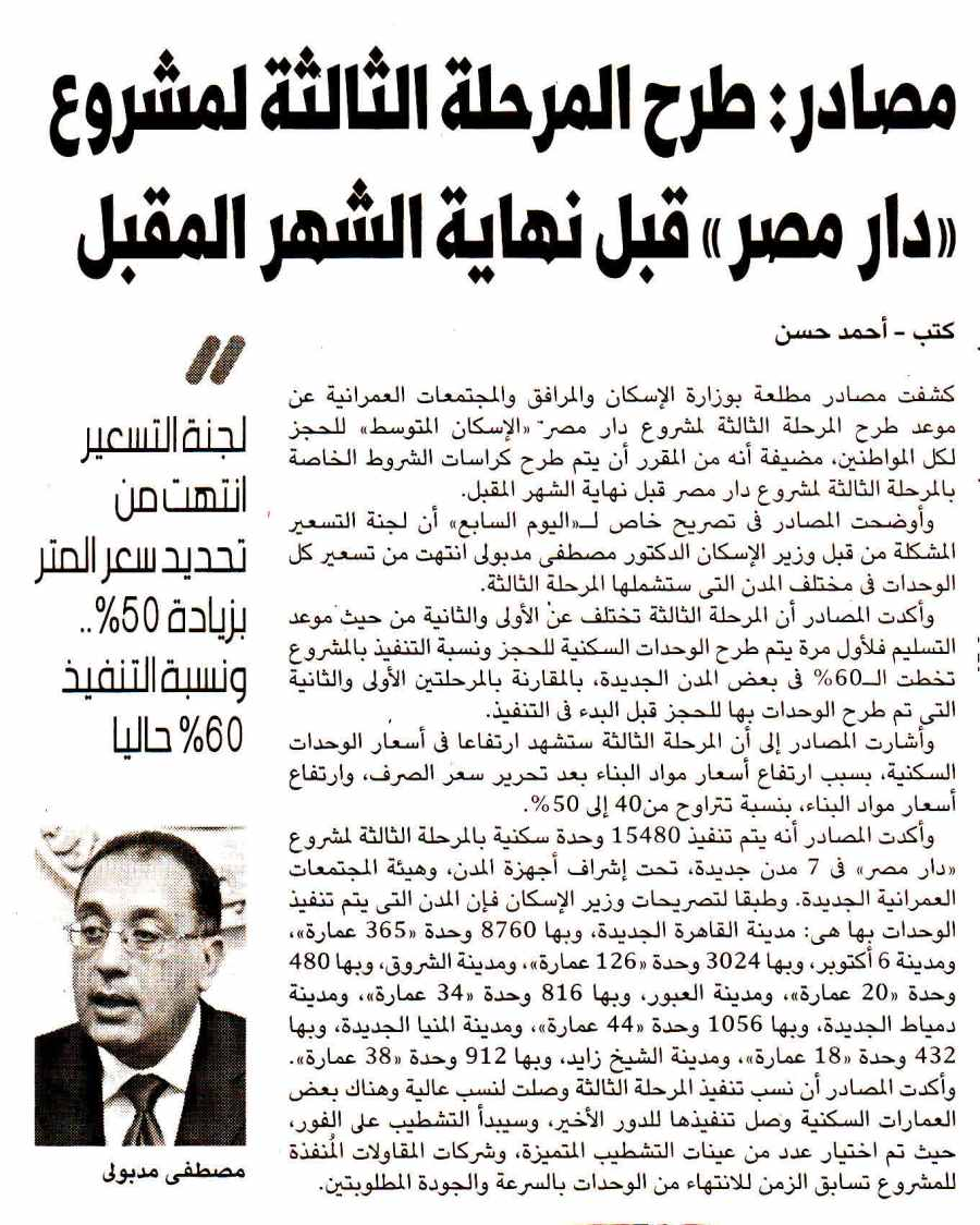 Al Youm 7 15 Nov P.3.jpg
