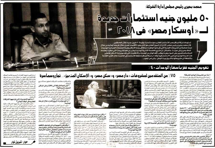 Alam Al Mal 12 Nov P.4 A.jpg