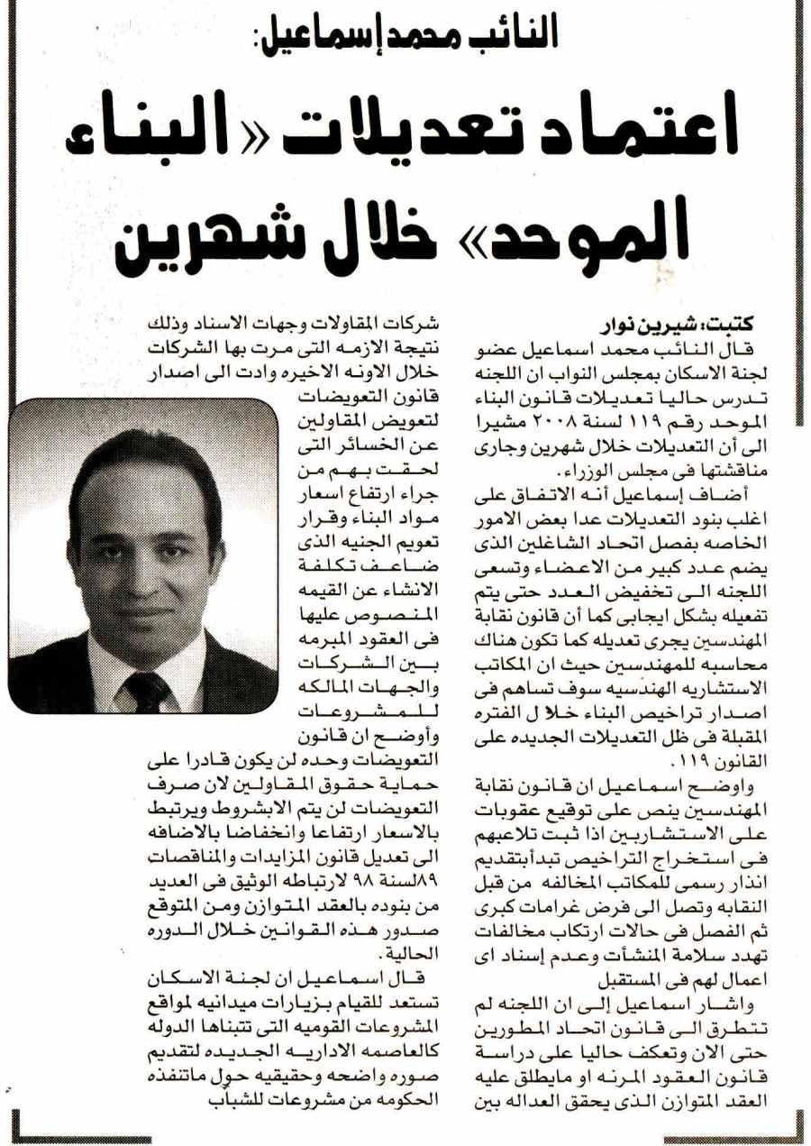 Alam Al Mal 12 Nov P.4 B.jpg