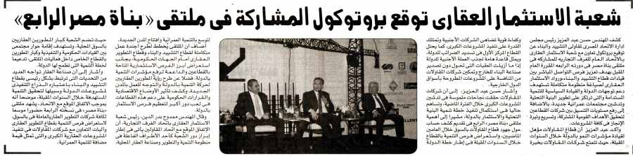 Alam Al Mal 12 Nov P.4 D.jpg