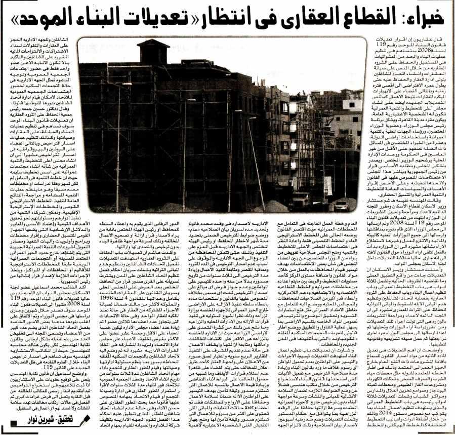 Alam Al Mal 26 Nov P.2.jpg