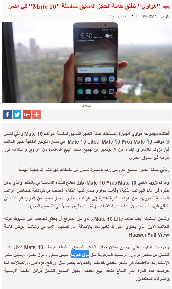 FireShot Capture 531 - الوطن I _هواوي_ تطلق حمل_ - https___www.elwatannews.com_news_details_2672316_.png
