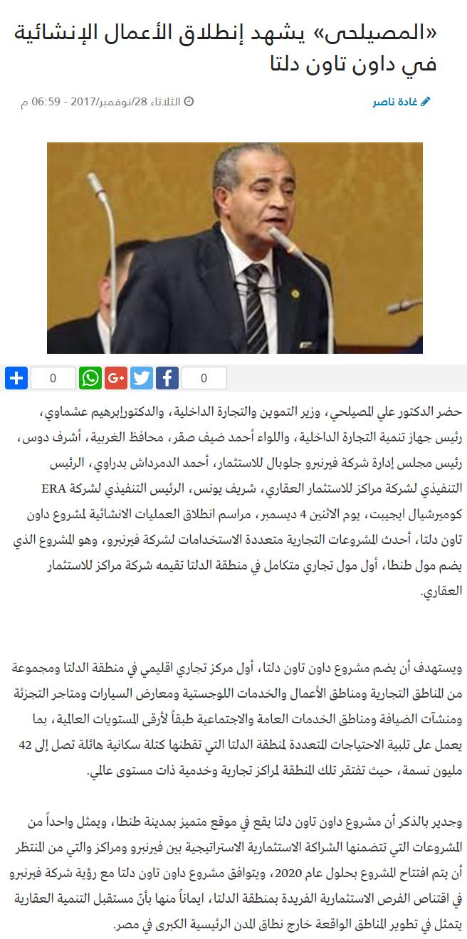 FireShot Capture 651 - بنوك مصر I بوابة اتحاد بنوك مصر _ «المصيلحى» ي_ - http___www.febgate.com_5449.png
