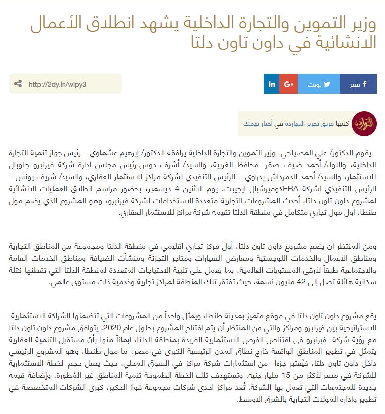 FireShot Capture 652 - وزير التموين والتجارة الداخلية يشهد ا_ - https___elnaharda.com_%D8%A3%D8%AE.png