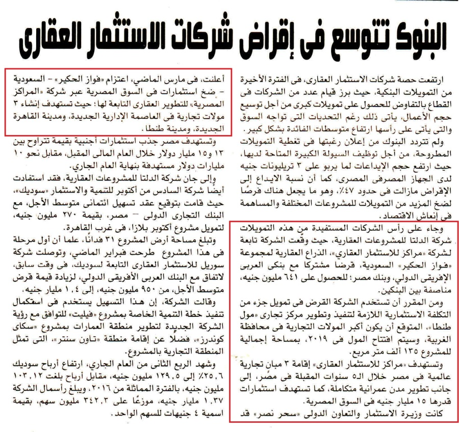 Rosa Al Youssef 12 Nov P.7.jpg
