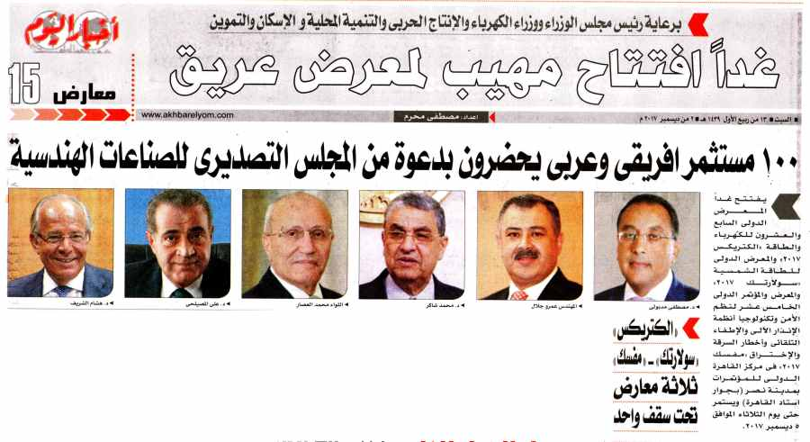 Akhbar Al Youm 2 Dec PA.15