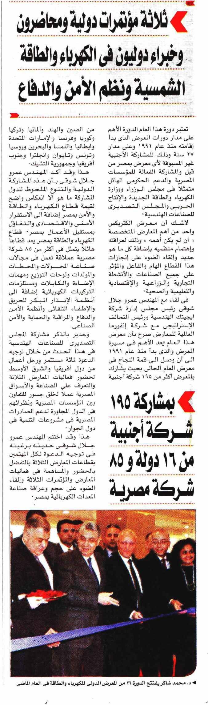 Akhbar Al Youm 2 Dec PB.15