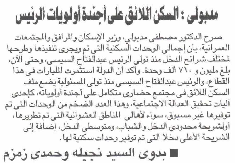 Al Ahram 2 Dec P.8 A