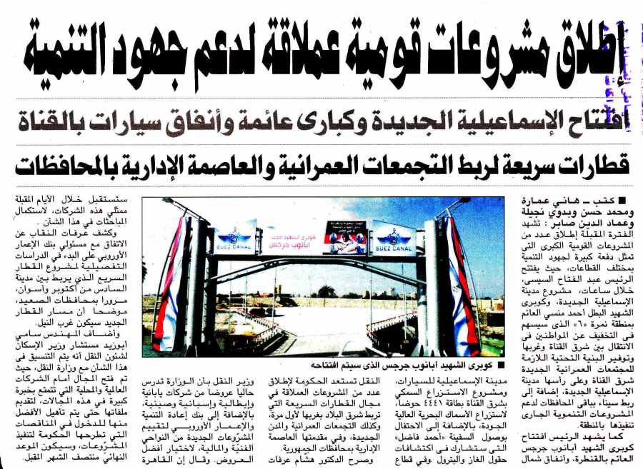 Al Ahram 23 Dec P.1.jpg