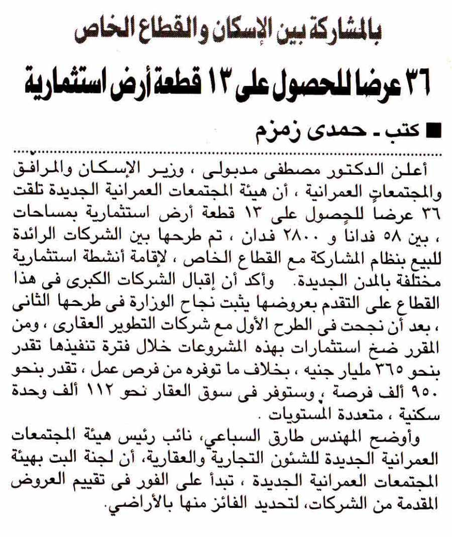 Al Ahram 24 Dec P.8 A.jpg