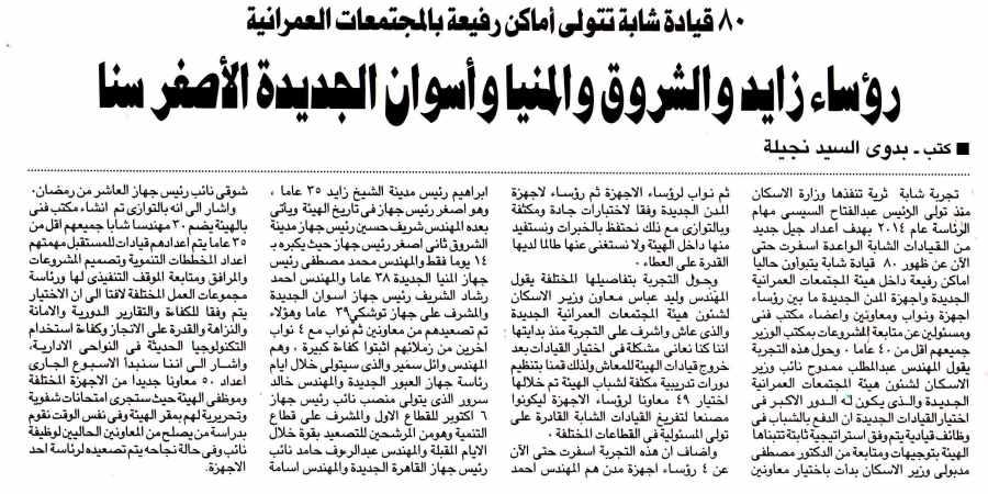 Al Ahram 24 Dec P.8 B.jpg
