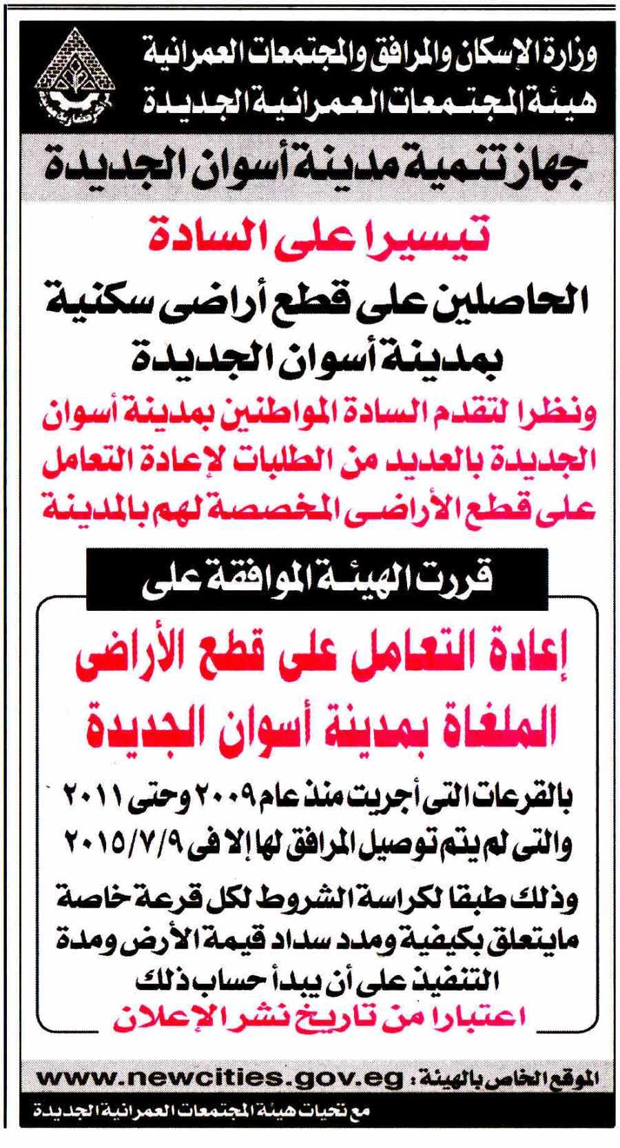 Al Ahram 26 Dec P.3.jpg