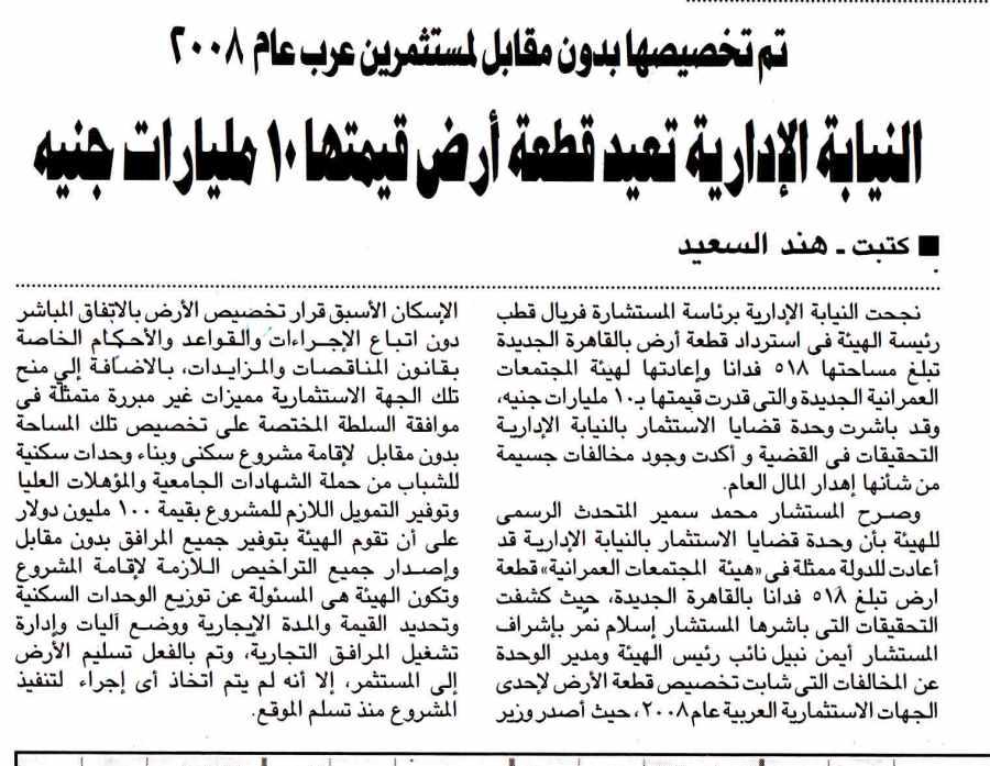 Al Ahram 26 Dec P.8..jpg