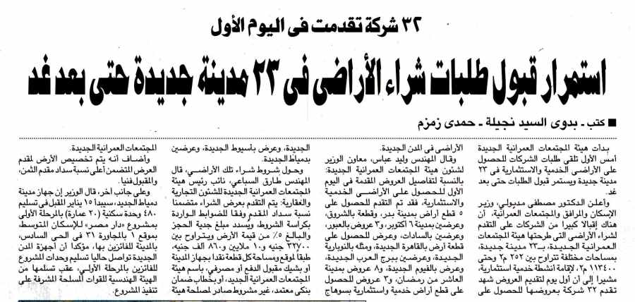 Al Ahram 26 Dec P.8.jpg
