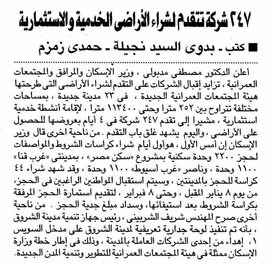 Al Ahram 28 Dec P.8 A.jpg
