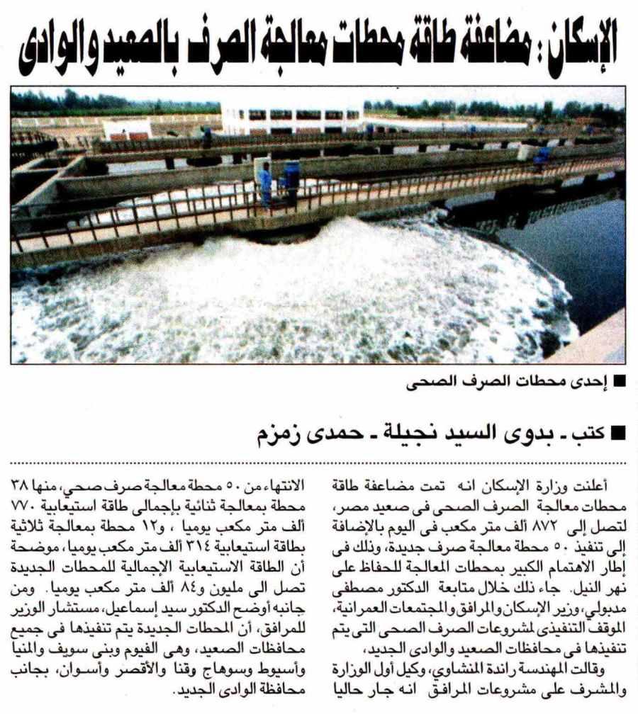 Al Ahram 3 Dec P.8.