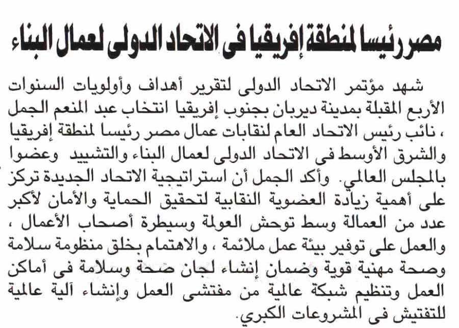 Al Ahram 3 Dec P.8.jpg
