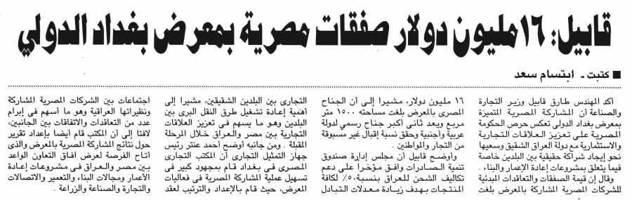 Al Ahram 3 Dec P.9