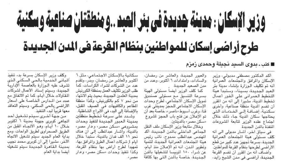 Al Ahram 4 Dec P.8