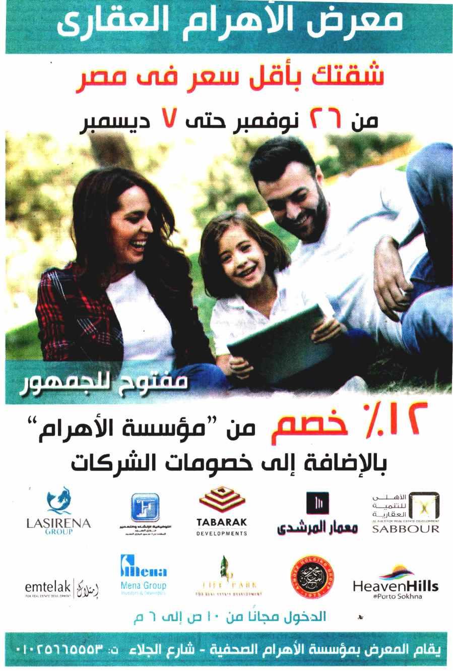 Al Ahram 5 Dec P.3.jpg