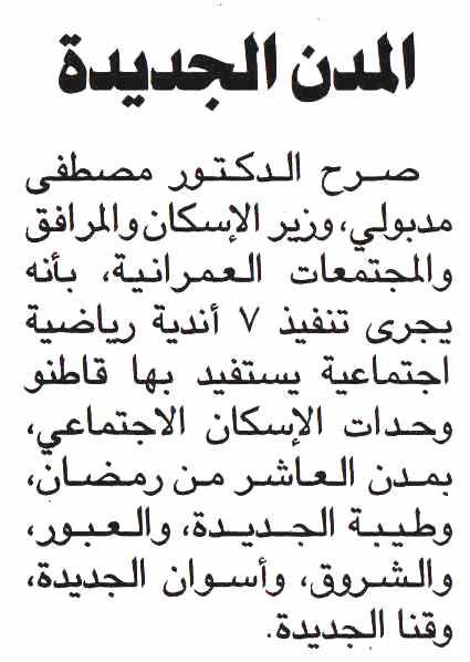 Al Ahram 5 Dec P.8 B