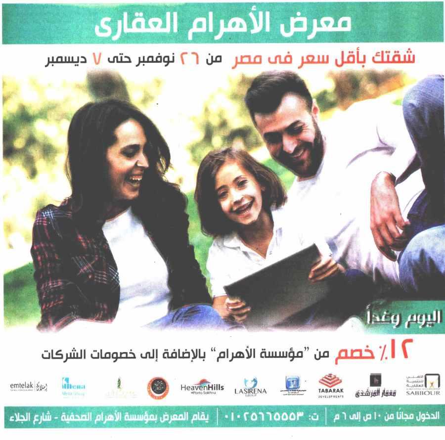 Al Ahram 6 Dec P.3.jpg